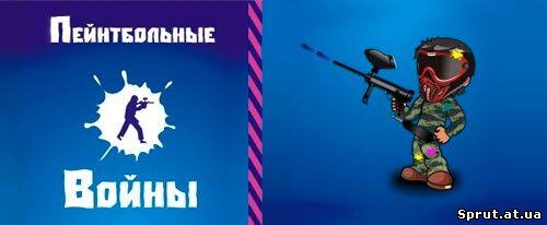 Пейнтбольные войны секреты, баги, взлом, Вконтакте, программа