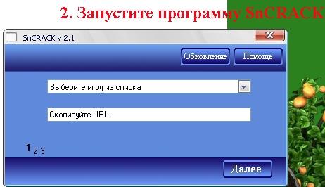 Описание: Игры. . ПРАВИЛА.Программы для взлома Одноклассников, взломать од